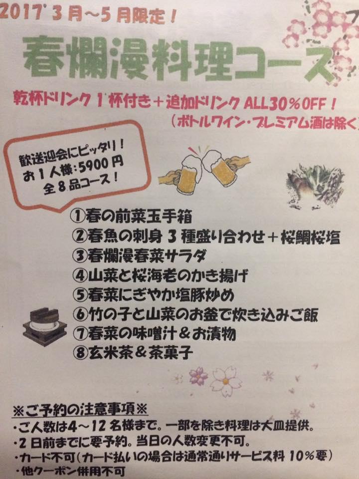 春爛漫料理コース
